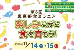 楽しみ学ぶ食育フェア、70団体参加…ワークショップほか11/14-15 画像