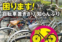 東京都、駅前放置自転車クリーンキャンペーン10/22から 画像