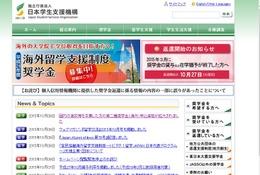 第二種奨学金(海外)資格を卒業後3年以内に拡大…日本学生支援機構