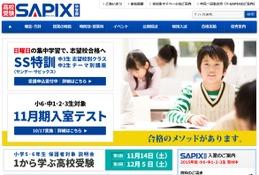 【高校受験2016】SAPIX、都立進学重点7校・県立難関入試プレ12/6