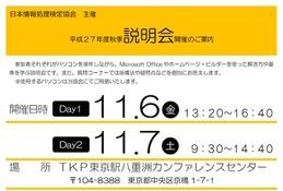 Officeソフトを利用した指導方法、先生向け無料説明会11/6-7