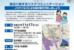 厚労省、ノロウイルス食中毒予防の意見交換会を名古屋・横浜で開催…先着招待