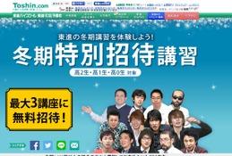 東進が高校生対象の冬期特別招待講習…3講座5万円相当が無料