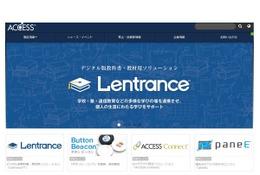 東京書籍、「Lentrance」をデジタル教科書プラットフォームに採用