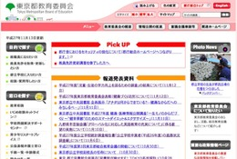 東京都の学力向上を図るための調査、小中で対照的なのは理科
