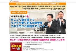 「中学受験 基本のキ!」発売、購入者抽選180名を無料セミナー招待