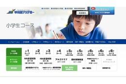 本郷・鴎友・洗足・聖光校長が登壇、新小4親子講演会&テスト12/13