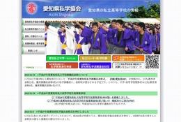【高校受験2016】愛知県私立高校1万9,339人募集…募集要項公表