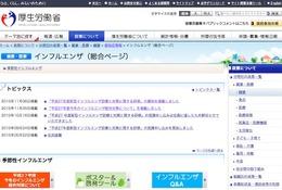 【インフルエンザ15-16】埼玉県で今季初の学級閉鎖…厚労省