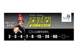 伝説のクイズ王、長戸勇人氏が理系諸君へ挑戦状…Webで超難問を出題