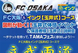 FC大阪とイング、小学生向けサッカー教室とICT学習イベント