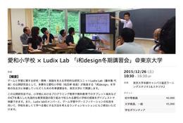 多摩市立愛和小×Ludix LabのICT公開研究会、12/26東大で開催