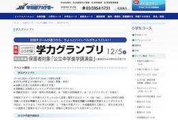 早稲アカ、公立進学予定の小5対象「学力グランプリ」12/5
