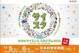 日本科学未来館にNHKの科学番組が集結、公開収録や科学実験など12/5-6