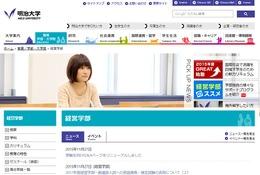 【大学受験2017】明大経営学部「英語4技能試験活用型」、40名募集