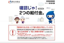 「子育て世帯臨時特例給付金」3千円、支給は1,374万人に決定
