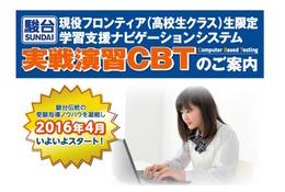 【大学受験】スマホやタブレットで入試対策「実戦演習CBT」…駿台2016年4月