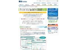 【センター試験2016】2次出願や併願校シュミレート「インターネット選太君」デモ版公開
