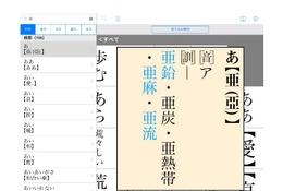 漢字か仮名か、送り仮名は? 文章作成サポート「用語辞典」リリース