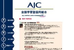 塾や教具の譲渡コーナー新設、AJC「塾・教育総合展」1/13