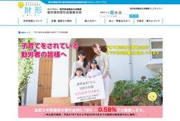 子育て世帯を応援、財形持家融資制度を2年延長決定