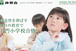 【小学校受験2017】伸芽会、慶應・早実・青山・学習院ガイダンス3月