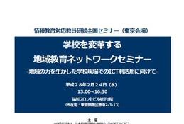 地域と取り組む教育ICTの現状と課題…JAPET&CECセミナー2/24