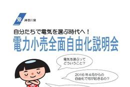 電気購入のポイントや留意点をチェック、神奈川県民対象説明会