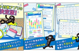 勉強をサボろう?やばい度入力…明光が学習お助けアプリをリリース