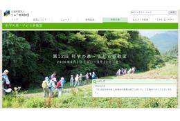 【夏休み】ノーベル賞の白川博士と学ぶ自然体験教室、2月より募集開始