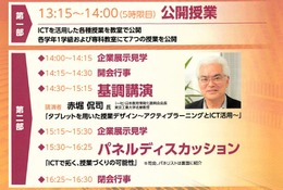 赤堀侃司教授が講演、武蔵村山で教育ICTセミナー2/15