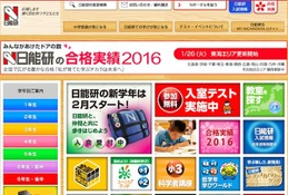 【中学受験2016】神奈川難関校の出願状況まとめ…栄光3.5倍、聖光4.2倍