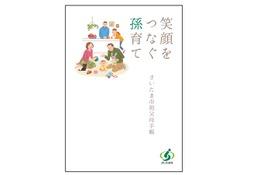 孫育ての新常識を学ぶ、さいたま市が「祖父母手帳」を発行