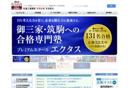 【中学受験2016】栄光エクタス、桜蔭・開成の解答速報をスタート