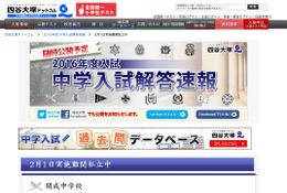 【中学受験2016】四谷大塚、開成・麻布・桜蔭・女子学院などの解答速報公開