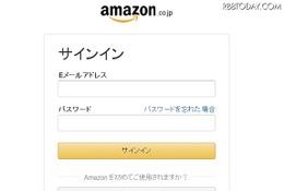 Amazonの偽物に注意、「.co」ドメインはフィッシングサイト