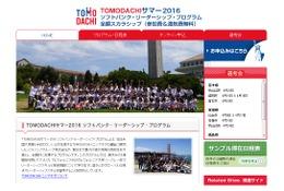 被災地の高校生100人を招待、米国で3週間の「TOMODACHIプログラム」