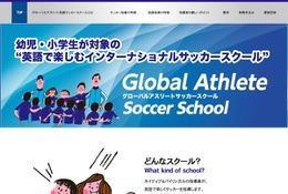 楽しく英語を学べるサッカー教室の無料体験会2-3月