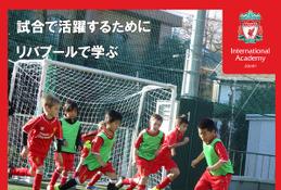 【春休み】リバプールのコーチが小学生を指導、横浜で3月開催
