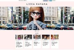 「リカちゃん」公式サイトオープン、大人向け情報も発信 画像