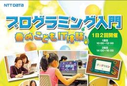 小学生向け、NTTデータの無料プログラミング体験3/5-6