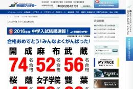 【中学受験2016】開成74・麻布52…早稲アカ合格者数速報2/3