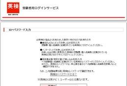 英検、2015年度第3回(1/22-24)実施分の合否閲覧サービス開始