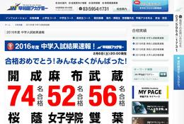 【中学受験2016】筑駒に25人合格…早稲アカ、昨年大きく上回る