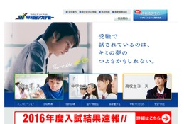 新小1-3対象、早稲アカ春のチャレンジテストと保護者説明会3/21