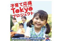 親子企画やコンサート「子育て応援Tokyoプロジェクト」2/27二子玉川ライズ