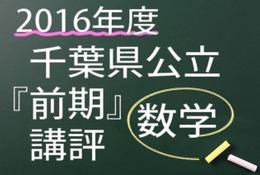 【高校受験2016】千葉県公立前期<数学>講評…高得点取りづらい試験