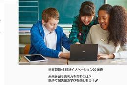 世界算数×STEM、最先端の学びが小1から楽しめる体験イベント3/19-20