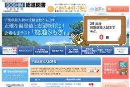 【高校受験2016】千葉県公立(前期)、総進図書が解答速報Web公開