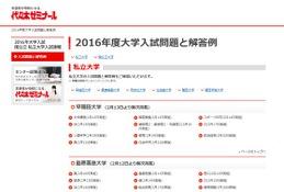 【大学受験2016】代ゼミ、関西大学の問題と解答を掲載…慶應2/21・早稲田2/13 画像